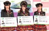 車掌姿のオリジナル名刺も披露(左から)岡田奈々、川栄李奈、大島涼花=『AKB48チーム神奈川×JR横浜線新型車両導入キャンペーン』発表会 (C)ORICON NewS inc.