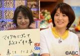 フリーアナウンサーの赤江珠緒が11年ぶりにABC『ごきげんブランニュ』スタジオ出演。局アナ時代のお宝映像(右)もオンエア