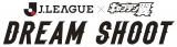 「Jリーグ×キャプテン翼 DREAMSHOOT」ロゴ