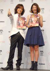 雑誌『aene』創刊記者発表会に出席した(左から)ダイアモンド☆ユカイ、スザンヌ (C)ORICON NewS inc.