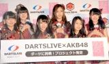 『DARTSLIVE×AKB48』プロジェクト発表会に出席した(前列左から)小嶋真子、木崎ゆりあ、田野優花、(後列左から)伊豆田莉奈、相笠萌、向井地美音 (C)ORICON NewS inc.