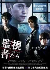 30日より公開された『監視者たち』日本版ポスタービジュアル