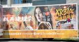 """お披露目された松井珠理奈のトラック=『AKB48 選抜総選挙 生放送SP』特別企画""""戦国アドトラック出陣式"""" (C)ORICON NewS inc."""