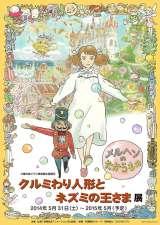 三鷹の森ジブリ美術館企画展示『クルミわり人形とネズミの王さま展』(C)Nibariki(C)Museo d'Arte Ghibli