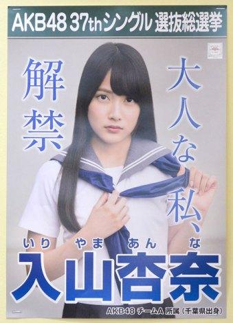 『AKB48選抜総選挙ミュージアム』に展示されている入山杏奈の選挙ポスター (C)ORICON NewS inc.