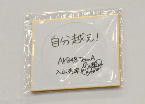 『AKB48選抜総選挙ミュージアム』に展示されている入山杏奈の色紙メッセージ (C)ORICON NewS inc.