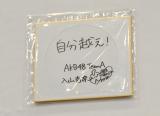 『AKB48選抜総選挙ミュージアム』に展示されている川栄李奈の色紙メッセージ (C)ORICON NewS inc.