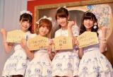 メッセージを書いた絵馬も披露(左から)西野未姫、高橋みなみ、柏木由紀、岡田奈々=『AKB48選抜総選挙ミュージアム』オープニングセレモニー (C)ORICON NewS inc.