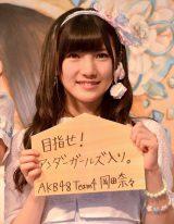 『AKB48選抜総選挙ミュージアム』オープニングセレモニーに出席した岡田奈々 (C)ORICON NewS inc.