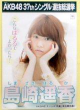 『AKB48選抜総選挙ミュージアム』に展示されている島崎遥香の選挙ポスター (C)ORICON NewS inc.