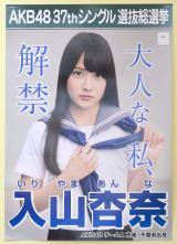 入山杏奈の選挙ポスター (C)ORICON NewS inc.
