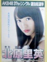 『AKB48選抜総選挙ミュージアム』に展示されている北原里英の選挙ポスター (C)ORICON NewS inc.