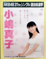 『AKB48選抜総選挙ミュージアム』に展示されている小嶋真子の選挙ポスター (C)ORICON NewS inc.