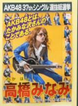 『AKB48選抜総選挙ミュージアム』に展示されている高橋みなみの選挙ポスター (C)ORICON NewS inc.