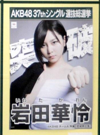 『AKB48選抜総選挙ミュージアム』に展示されている岩田華怜の選挙ポスター (C)ORICON NewS inc.