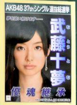 『AKB48選抜総選挙ミュージアム』に展示されている武藤十夢の選挙ポスター (C)ORICON NewS inc.