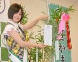 短冊には故郷への想いを綴った岩田華怜(AKB48)=『笹かまの日』大使任命式 (C)ORICON NewS inc.