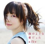 aikoのアルバム『泡のような愛だった』(初回盤)