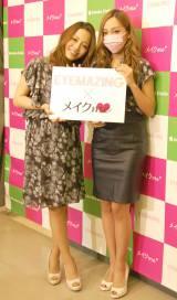 つけまつげ『EYEMAZING』新シリーズ発表イベントに出席した(左から)小森純、ざわちん (C)ORICON NewS inc.