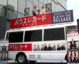 選挙カートであいさつ。『ハウス・オブ・カード 野望の階段』Blu-ray&DVDリリース記念イベントに出席した(左から)杉村太蔵、光宗薫 (C)ORICON NewS inc.