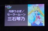 新作アニメ「セーラームーン」キャラクタービジュアルもイベントで公開 (C)ORICON NewS inc.
