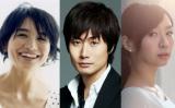 ドラマ『エンドレスアフェア〜終わりなき情事〜』に出演する(左から)小島聖、戸次重幸、酒井若菜