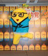 『Shufoo!主婦節約党 ふなっしー新曲発表会』に出席したふなっしー (C)ORICON NewS inc.