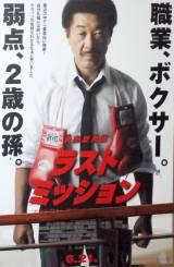 映画『ラストミッション』特別ポスター (C)ORICON NewS inc.