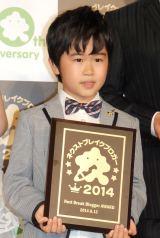 『2014年Amebaネクストブレイクブロガー』授賞式に出席した鈴木福 (C)ORICON NewS inc.