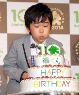 もうすぐ10歳の誕生日を迎える福くん=『2014年Amebaネクストブレイクブロガー』授賞式に出席した鈴木福 (C)ORICON NewS inc.
