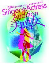 39thホリプロタレントスカウトキャラバンは『Singer☆Actress Audition〜美唱女〜』をコンセプトに開催