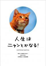 """2014年上半期""""本""""ランキング発表「BOOK(総合)」部門1位を獲得した『人生はニャンとかなる!−明日に幸福をまねく68の方法』水野敬也,長沼直樹著(文響社)"""