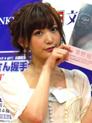 ブランドブック『about a girl』発売イベントに登場した菅野結以 (C)oricon ME inc.