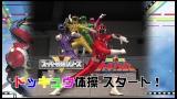 みんなでトッキュウ体操を始めよう(C)2014 テレビ朝日・東映AG・東映