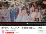 AKB48岩佐美咲が歌う「恋するフォーチュンクッキー」演歌バージョンのMVが100万再生突破