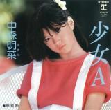 少女A/『オールタイム・ベスト -オリジナル -』Disc1収録曲
