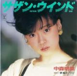サザン・ウインド/『オールタイム・ベスト -オリジナル -』Disc1収録曲