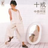 十戒/『オールタイム・ベスト -オリジナル -』Disc1収録曲