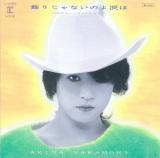 飾りじゃないのよ涙は/『オールタイム・ベスト -オリジナル -』Disc1収録曲
