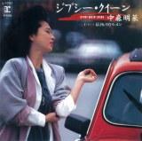 ジプシー・クイーン/『オールタイム・ベスト -オリジナル -』Disc1収録曲