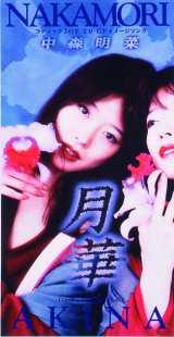 月華/『オールタイム・ベスト -オリジナル -』Disc2収録曲