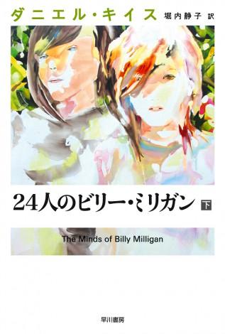 人 映画 ビリー ミリガン 24 の