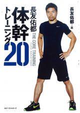 スポーツ関連部門で1位となった『長友佑都体幹トレーニング』