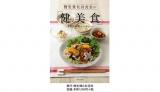 6月20日発売の『資生堂社員食堂の「健美食」』(主婦と生活社)