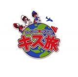 『フレンチ・キスのキス旅』番組ロゴ