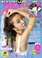 『週刊ビッグコミックスピリッツ』で表紙を飾る板野友美