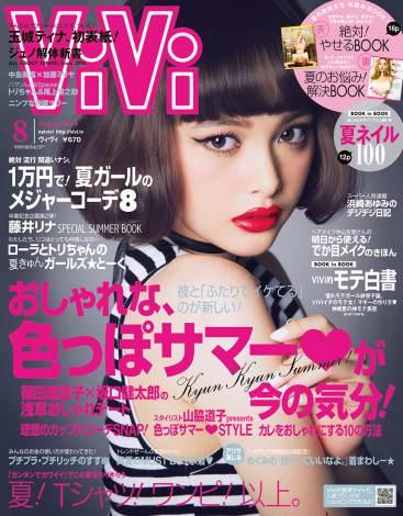 サムネイル 『ViVi』8月号(講談社)でソロ表紙デビューを果たした玉城ティナ