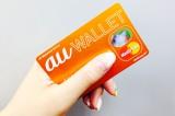 『au WALLET』で便利&おトクな生活が楽しめる!?