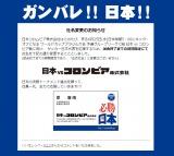 老舗レコード会社・日本コロムビアの公式サイトTOPページで「社名変更のお知らせ」