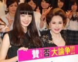 映画『渇き。』の女子高生限定試写会イベントに出席した(左から)小松菜奈、デヴィ夫人 (C)ORICON NewS inc.